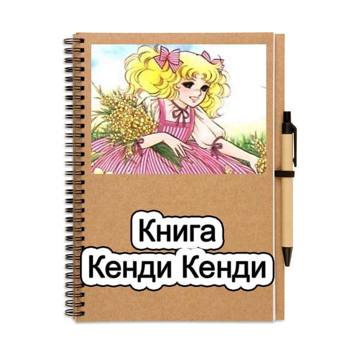 Книга Кенди Кенди